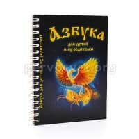 Азбука для детей, Славянская азбука, (Древлесловенская Буквица)
