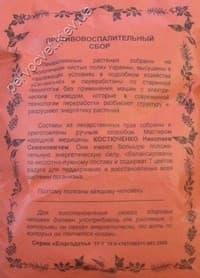 Противовоспалительный фитосбор 100гр.