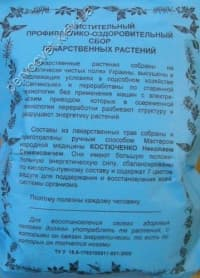 Очистительный фитосбор 100гр.